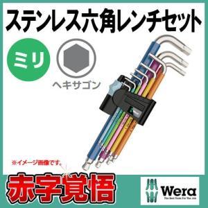 在庫あり Wera 3950SPKL/9 マルチカラーステンレス六角キーレンチセット (ミリ) 22669
