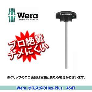 Wera ヴェラ・ウェラ T型ハンドル六角ドライバー 6x200mm haratool