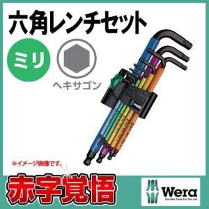[在庫あり][ゆうパケット送料無料] Wera 六角レンチセット 950SPKL/9SMN マルチカラーヘックスキーセット 073593|haratool