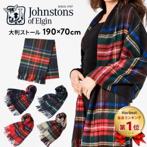 【在庫限り】 JOHNSTONS ジョンストンズ WA000056 マフラー カシミヤ 大判 チェッ...