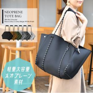 【セール】新型 NEW ネオプレン トートバッグ マザーズバッグ ネオプレーン バッグ BAG 鞄 a4 軽い 軽量 大きめ 大容量 肩掛け ブランド レディース メンズ