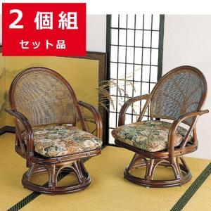 籐家具 ラタン 椅子 チェアー 座椅子 回転いす パーソナルチェア アームチェア 肘掛け椅子 ラタンチェア 2脚セット 籐回転座椅子 ミドル 2脚組 tk35 幅55|harda-kagu