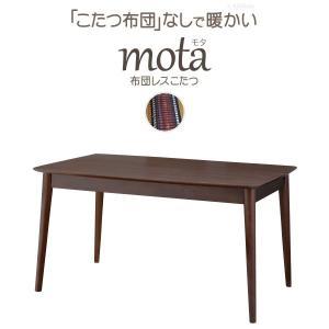 こたつ こたつテーブル ハイタイプ ダイニング 布団レス 布団がいらない モタ 幅120cm 120cm 120 コタツ 炬燵 テーブル 机 ダイニングテーブル|harda-kagu