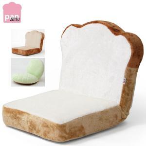 リクライニング座椅子 座椅子 食パン トースト メロンパン カバーリング パン座椅子 かわいい 可愛い リクライニングチェア リクライニング|harda-kagu