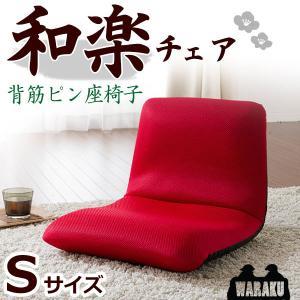 リクライニング座椅子 座椅子 日本製 和楽チェア S A455 座いす 座イス ざいす 椅子 イス いす チェア chair デザイナーズ リクライニングチェア一人掛けソファ|harda-kagu