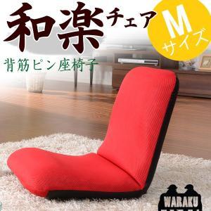 リクライニング座椅子 座椅子 日本製 和楽チェア M A454 座いす 座イス ざいす 椅子 イス いす チェア chair デザイナーズ リクライニングチェア一人掛けソファ|harda-kagu