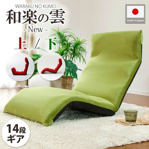 リクライニング座椅子 座椅子 日本製 和楽の雲LIGHT下 下タイプ A448下 座イス 座いす リクライニング 折り畳み 折たたみ チェアー 一人用 下向き|harda-kagu