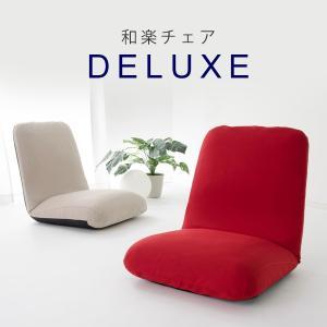 リクライニング座椅子 座椅子 日本製 和楽チェア DELUXE A520 低反発 ウレタン 座イス 座いす リクライニング 折り畳み 折たたみ チェアー いす|harda-kagu