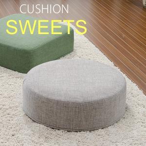 日本製 SWEETSクッション A367 ラウンド 座布団 クッション 座椅子 座イス おしゃれ 人気 座蒲団 コンパクト 布地 丸型 円形 シンプル かわいい cushion|harda-kagu