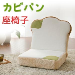 リクライニング座椅子 座椅子 カバーリング カビパン カビパン座椅子 パン座椅子 かわいい 可愛い リクライニングチェア リクライニング harda-kagu