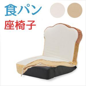 リクライニング座椅子 座椅子 カバーリング 食パン パン座椅子 かわいい 可愛い チェア リクライニングチェア リクライニング|harda-kagu