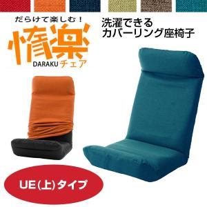 リクライニング座椅子 座椅子 日本製 カバーリング 上タイプ リクライニング 惰楽 だらく チェア A565 座いす 座イス 1人掛け シンプル 折りたたみ|harda-kagu