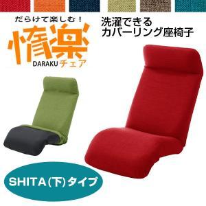 リクライニング座椅子 座椅子 日本製 カバーリング 下タイプ リクライニング 惰楽 だらく チェア A565 座いす 座イス 1人掛け シンプル 折りたたみ|harda-kagu