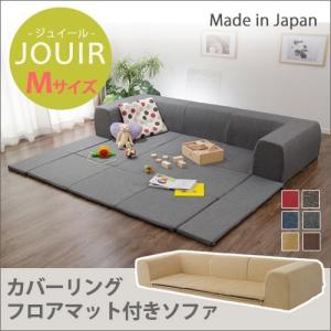 日本製 ローソファ プレイマット付き カバーリングソファ Mサイズ A682 ソファー カバー洗濯 ロースタイル ロータイプ フロアコーナーソファー フロアマット付き harda-kagu