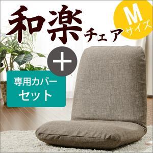 リクライニング座椅子 座椅子 日本製 和楽チェア M 座椅子と専用カバーセット A454 D454 座イス ざいす 補助椅子 姿勢補強 座姿勢 リクライニング 幅42cm|harda-kagu