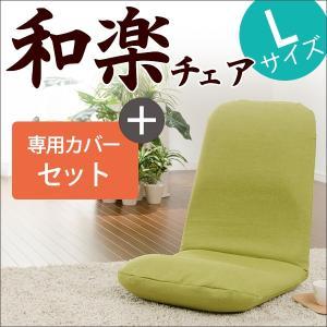 リクライニング座椅子 座椅子 日本製 和楽チェア L 座椅子と専用カバーセット A453 D453 座イス ざいす 補助椅子 姿勢補強 座姿勢 リクライニング 幅42cm|harda-kagu