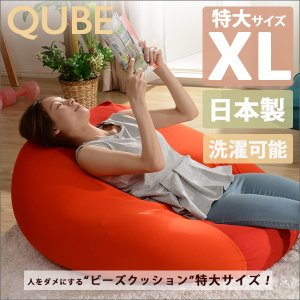 日本製 ビーズクッション QUBE XL キューブ 座椅子 ビーズソファ クッションビーズ お昼寝クッション モチモチクッション マイクロビーズ カバー取り外し|harda-kagu