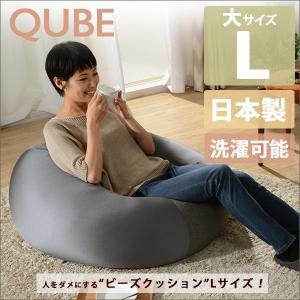 日本製 ビーズクッション QUBE L キューブ 座椅子 ビーズソファ クッションビーズ お昼寝クッション モチモチクッション マイクロビーズ カバー取り外し|harda-kagu