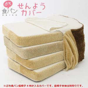 ぷち食パン座椅子が4個入る専用カバー 専用カバー カバー 食パン トースト クッションカバー 座椅子別売り|harda-kagu