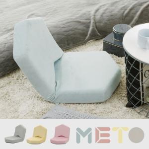リクライニング座椅子 METO リクライニング 座椅子 かわいい おしゃれ コンパクト|harda-kagu