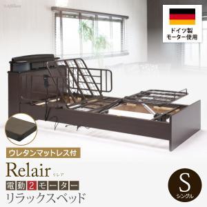 介護ベッド 介護用ベッド 電動ベッド 電動リクライニングベッド 電動 リクライニングベッド リクライニング シングル マットレス セット リレア|harda-kagu