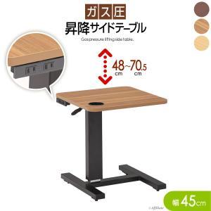 コンセント カップホルダー付き コンパクト 昇降サイドテーブル 幅45cm キャスター付き 高さ調節 ダークブラウン/ライトブラウン/ナチュラル ミニテーブルの写真