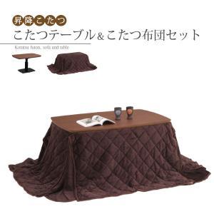 こたつセット リビングダイニングこたつ 2点セット 昇降こたつ こたつテーブル 昇降 高さ調節 昇降テーブル こたつ こたつ掛布団 こたつ布団 セット|harda-kagu