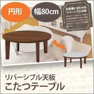 ラウンドこたつ アベル 円形 幅80cm ブラウン アベル80丸BR / こたつ コタツ 炬燵 こたつテーブル コタツテーブル 炬燵テーブル リビングテーブル ローテーブル|harda-kagu