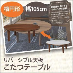 オーバルこたつ アベル 楕円形 幅105cm ブラウン アベル105楕円BR / こたつ コタツ 炬燵 こたつテーブル コタツテーブル 炬燵テーブル リビングテーブル|harda-kagu