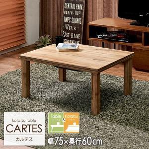 こたつテーブル 幅75cm 長方形 こたつ コタツテーブル テーブル リビングテーブル センターテーブル ローテーブル おしゃれ 北欧|harda-kagu