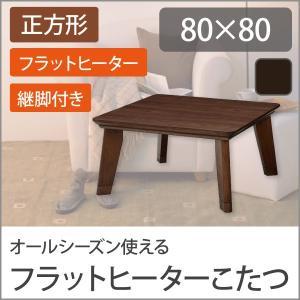 こたつ こたつテーブル 継脚こたつ 継脚 フラットヒーター リノ 正方形 80×80 幅80cm 80cm 80 ブラウン フラットヒーターこたつ 炬燵|harda-kagu