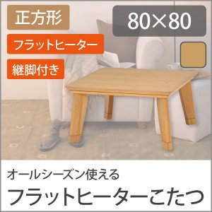 こたつ こたつテーブル 継脚こたつ 継脚 フラットヒーター リノ 正方形 80×80 幅80cm 80cm 80 ナチュラル フラットヒーターこたつ 炬燵|harda-kagu