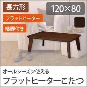 こたつ こたつテーブル 継脚こたつ 継脚 フラットヒーター リノ 長方形 120×80 幅120cm 120cm 120 ブラウン フラットヒーターこたつ 炬燵|harda-kagu