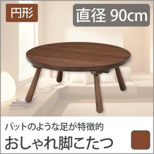 おしゃれ脚ラウンドこたつ マルト 円形 幅90cm ブラウン マルト90丸BR / こたつ コタツ 炬燵 こたつテーブル コタツテーブル 炬燵テーブル リビングテーブル|harda-kagu