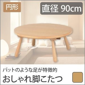 おしゃれ脚ラウンドこたつ マルト 円形 幅90cm ナチュラル マルト90丸NA / こたつ コタツ 炬燵 こたつテーブル コタツテーブル 炬燵テーブル リビングテーブル|harda-kagu