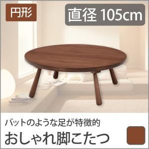 おしゃれ脚ラウンドこたつ マルト 円形 幅105cm ブラウン マルト105丸BR / こたつ コタツ 炬燵 こたつテーブル コタツテーブル 炬燵テーブル リビングテーブル|harda-kagu