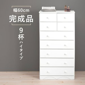 チェスト タンス 幅60cm 高さ116cm ホワイト 奥行35 引き出し収納 木製チェスト 箪笥 衣類収納 棚 リビングチェスト harda-kagu