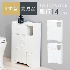 トイレラック トイレ収納 トイレ 収納 棚 薄型 キャビネット 幅45cm 高さ63cm ホワイト 奥行14 トイレタリー|harda-kagu