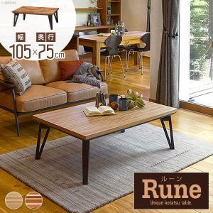 こたつ こたつテーブル フラットヒーター モザイク柄 フラットヒーターこたつ ルーン 幅105cm 長方形 炬燵 コタツ テーブル リビングテーブル おしゃれ 105|harda-kagu
