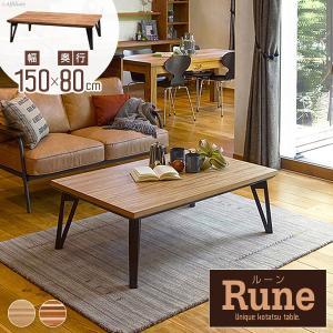 こたつ こたつテーブル フラットヒーター モザイク柄 フラットヒーターこたつ ルーン 幅150cm 長方形 炬燵 コタツ テーブル リビングテーブル おしゃれ 150|harda-kagu