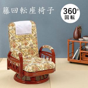 籐リクライニング回転座椅子 ミドルタイプ RZ-922 hg-rz-922 幅65 奥行65〜88 高さ62〜75 座面高さ26cm チェア 籐製回転座椅子 籐回転座椅子 中 harda-kagu