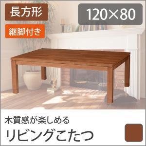 こたつ こたつテーブル 継脚こたつ タリス 長方形 120×80 幅120cm 120cm 120 コタツ 炬燵 コタツテーブル ローテーブル センターテーブル 継ぎ脚|harda-kagu