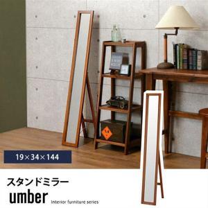 アカシア材の木製スタンドミラー 幅19cm アンバー|harda-kagu
