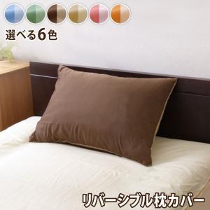 枕カバー 単品 ウォッシャブル まくらカバー 無地 洗える リバーシブル 43×63cm ピローケース|harda-kagu