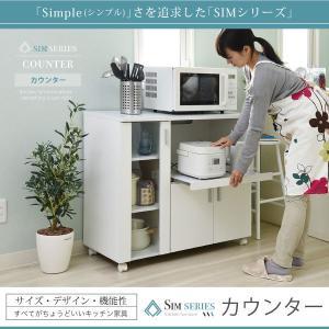 レンジ台 カウンター キッチンカウンター SIM 幅90 高さ80 コンパクト キャスター 食器棚 キッチンボード 収納 キッチン 収納棚 キッチンラック 棚|harda-kagu