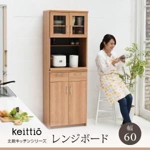 レンジ台 幅60cm 高さ180cm Keittio 食器棚 ダイニングボード キッチンボード レンジボード 家電収納 収納 キッチン レンジ棚 収納棚 キッチンラック 棚 harda-kagu