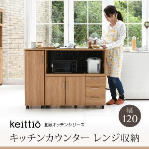 キッチンカウンター Keittio 北欧 幅120 レンジ収納 収納庫 北欧風 幅120cm 収納庫タイプ キッチンカウンター収納 作業台 120|harda-kagu