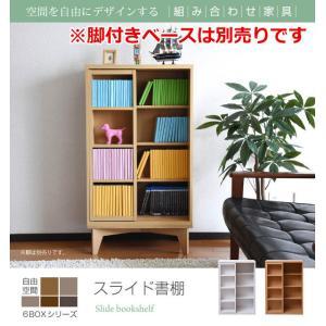 書棚 本棚 6BOXシリーズ スライド書棚 インテリア 家具 シンプル 収納 収納ボックス BOX 木目調 リビング収納 壁面収納 シェルフ 収納ラック おしゃれ|harda-kagu