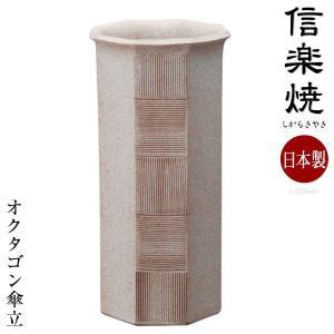 信楽焼き 傘立て オクタゴン 八角 幅24cm 日本製 完成品 信楽焼 傘立 スリム 傘置き 傘入れ 傘たて 和風 しがらき焼 ギフト カサ立て 笠立て|harda-kagu