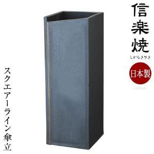 信楽焼き 傘立て スクエアーライン 幅17cm 日本製 完成品 信楽焼 傘立 スリム 傘置き 傘入れ 傘たて 和風 しがらき焼 ギフト カサ立て 笠立て|harda-kagu